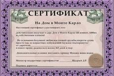 Грамоты и благодарности 19 - kwork.ru