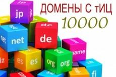 Найду 5 доменов с тИЦ больше 50 17 - kwork.ru
