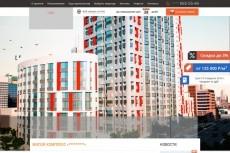 Готовая вёрстка сайта 9 - kwork.ru