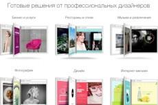 Создам сайт на бесплатной платформе WIX 9 - kwork.ru