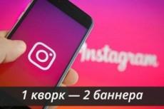Анимированный баннер для Instagram 10 - kwork.ru