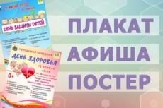 Дизайн АФИШ 20 - kwork.ru