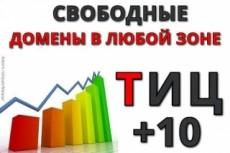 Подберу для Вас 1 освобождающийся домен с Тиц 80 в зоне RU 8 - kwork.ru