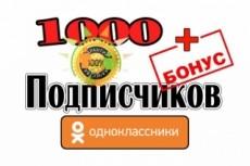 1000 Подписчиков в группу Одноклассники 17 - kwork.ru