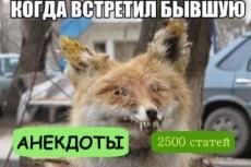 Продам сайт тематика дети с бонусами и автонаполнением за 500 рублей 5 - kwork.ru