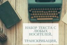 Транскрибация. Грамотный набор текста 11 - kwork.ru