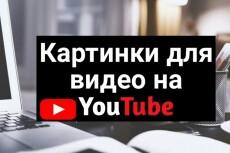 Оформление групп в вконтакте 24 - kwork.ru
