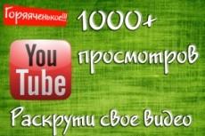 Добавлю 7000 просмотров на ваш видео Youtube 12 - kwork.ru