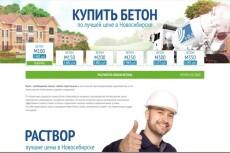 сделаю дизайн веб-баннера 8 - kwork.ru