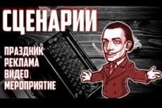 Напишу сценарий детского мероприятия 22 - kwork.ru