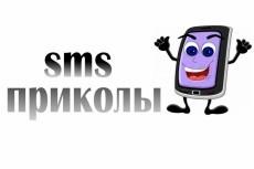 напишу сценарий для мероприятия 4 - kwork.ru