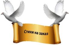 Напишу стихотворение на любой праздник 4 - kwork.ru