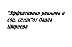 Консультации по рекламе 16 - kwork.ru