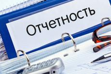 Зарегистрирую ООО, ИП 14 - kwork.ru