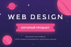 Дизайн и web-дизайн по Вашим заказам, любой сложности 43 - kwork.ru