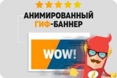 Анимированный или статический баннер 10 - kwork.ru