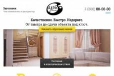 Сайт строительной тематики, дизайн, 925 статей, автонаполнение + бонус 17 - kwork.ru