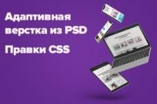 Верстка сайта из PSD 22 - kwork.ru