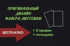 Стильный и уникальный дизайн односторонней листовки, флаера 75 - kwork.ru