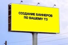 Сделаю 2 рекламных баннера 20 - kwork.ru