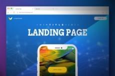 Верстка 1 экрана landing page посадочная страница 58 - kwork.ru