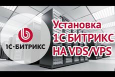 Разработаю сайт на Битриксе 9 - kwork.ru