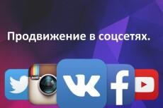 Качественная  раскрутка в ВК. Дешевые комментарии 3 - kwork.ru