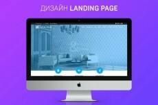 Нарисую шапку или один экран для сайта или Landing page 7 - kwork.ru