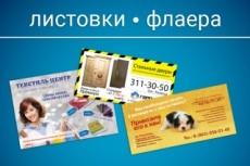 Дизайн буклета, листовки, флаера 15 - kwork.ru