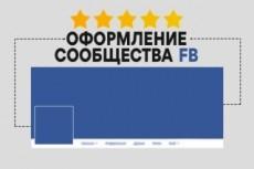 Оформлю сообщество Facebook 8 - kwork.ru