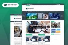 Разработка интернет-магазина нижнего белья 20 - kwork.ru