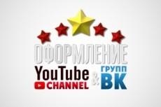 Сделаю оформление YouTube канала 21 - kwork.ru