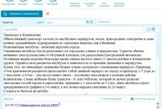 напишу уникальную статью на главную 7 - kwork.ru