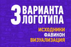 Сделаю логотип 33 - kwork.ru