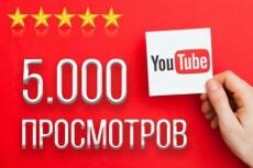 Добавлю 5000 просмотров на ваш видео Youtube 16 - kwork.ru