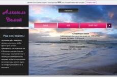 Создам и настрою сайт на конструкторе Wix 14 - kwork.ru