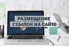 Напишу и размещу статьи с вечными ссылками на сайте женской тематики 9 - kwork.ru