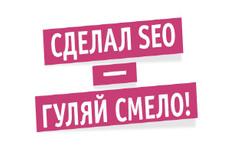 Размещу вашу ссылку на 15 жирных трастовых сайтах 23 - kwork.ru
