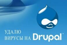Выполню любые задачи с сайтом на drupal  CMS 7 - kwork.ru