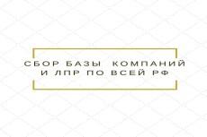 Базы для рассылки и обзвона по городам и сферам деятельности 26 - kwork.ru