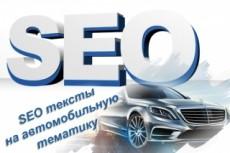Пишу профессиональные статьи на медицинскую тематику 36 - kwork.ru