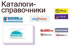 Вручную разошлю письма на email-адреса по вашей базе 14 - kwork.ru