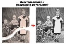 Качественно восстановлю до 4 Ваших старых фотографий 23 - kwork.ru