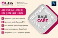 Дизайн страницы сайта в PSD 26 - kwork.ru