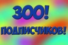 Добавлю 1500 подписчиков на паблик FanPage в Facebook 21 - kwork.ru