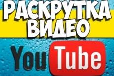 Добавлю 5000 просмотров на ваш видео Youtube 17 - kwork.ru