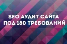 Перенесу ваш сайт на новый хостинг или сервис 31 - kwork.ru