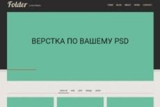 Верстка из PSD, XD, Sketch макетов 62 - kwork.ru