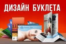 Дизайн буклета 61 - kwork.ru