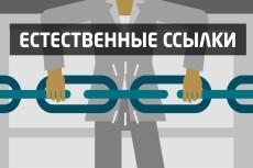 Статейные ссылки на качественных сайтах 12 - kwork.ru